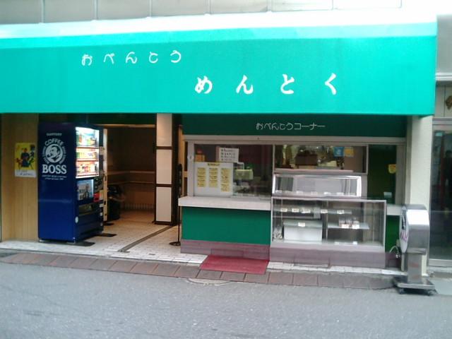 赤飯弁当(神保町/めんとく)