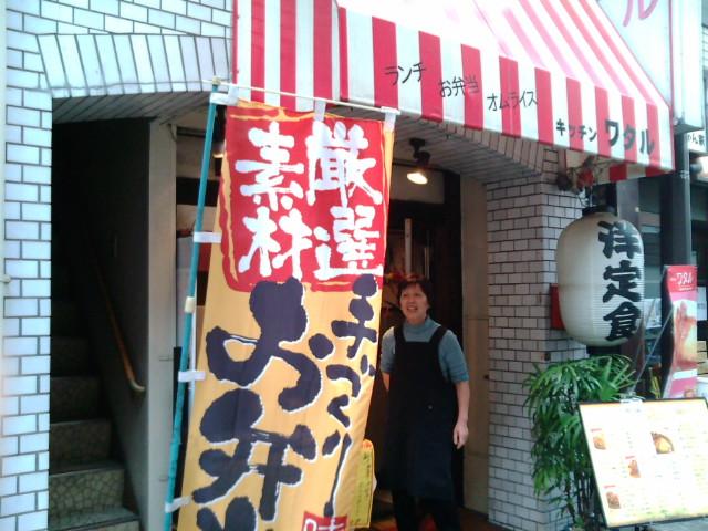 ランチ弁当(飯田橋/キッチンワタル)