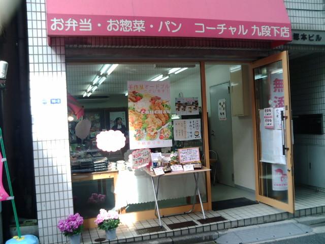 天ちらし弁当(九段下/コーチャル)