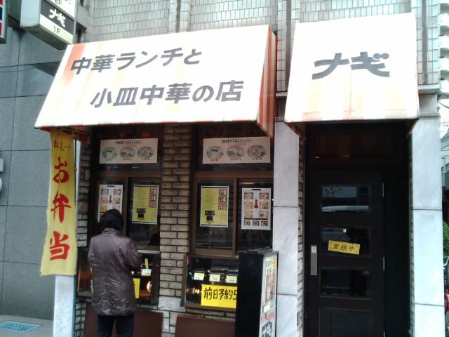 三色そぼろ弁当(神保町/ナギ)