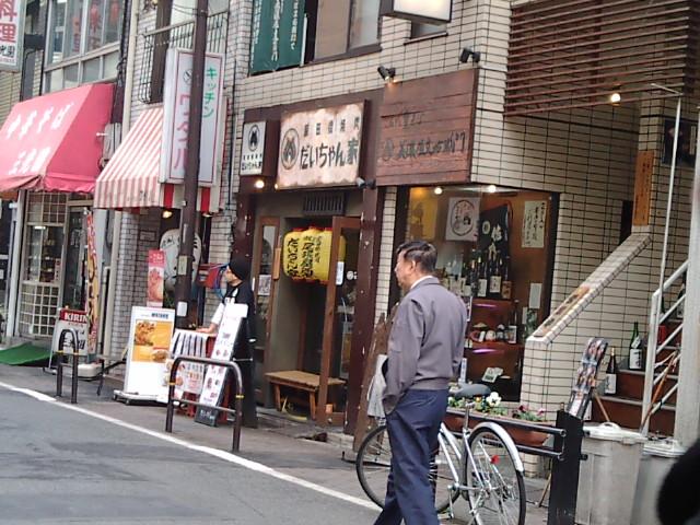 特製味噌豚バラ丼(飯田橋/だいちゃん家)