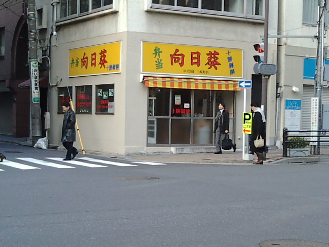 レバニラ炒め弁当(水道橋/向日葵)