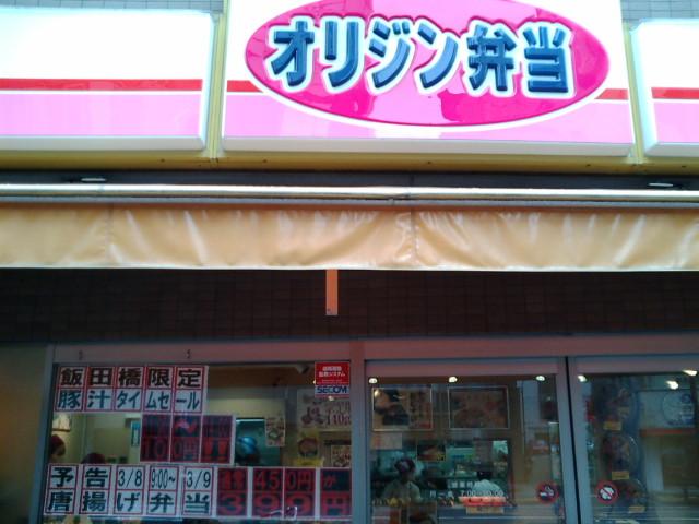 唐揚弁当と豚汁(飯田橋/オリジン弁当)