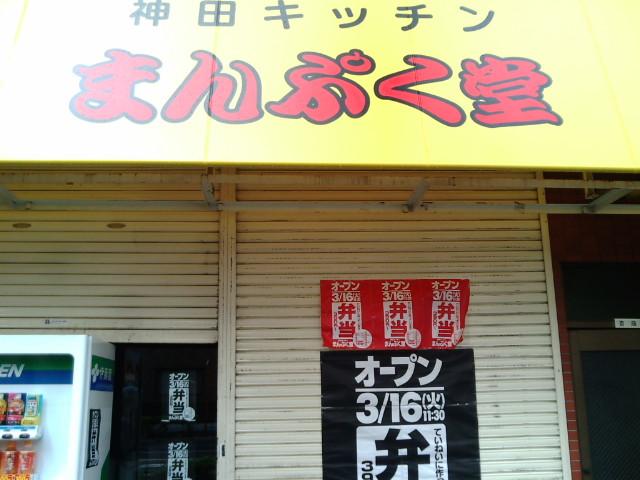 キャベツメンチ弁当(水道橋/まんぷく堂)