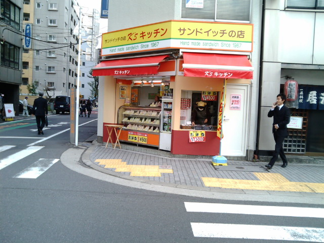 海鮮シュウマイ弁当(飯田橋/Ksキッチン)