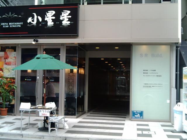 海鮮青菜炒めチャーハン弁当(水道橋/小星星)