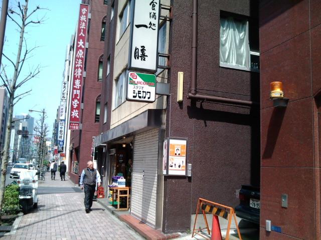 野菜天丼(神保町/一膳)