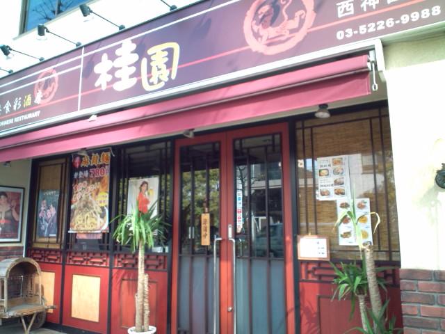 本格中華三種丼(神保町/桂園)