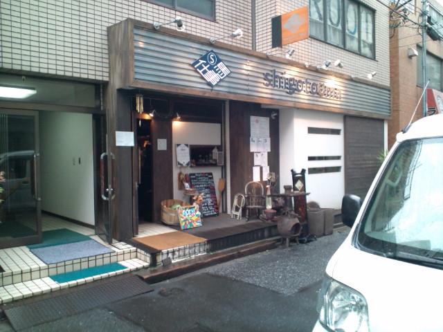 チキングリル丼(水道橋/仕事馬)