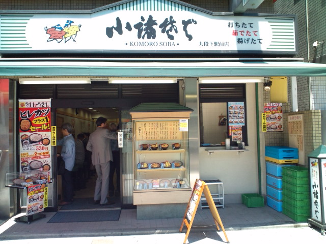 ミニカツ丼セット(九段下/小諸そば)