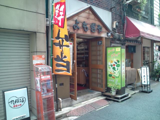 ポークソテーきのこソース弁当(九段下/蓬や)