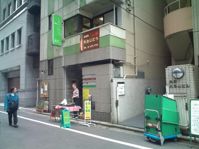 鮭西京焼弁当(九段下/ガーデン)