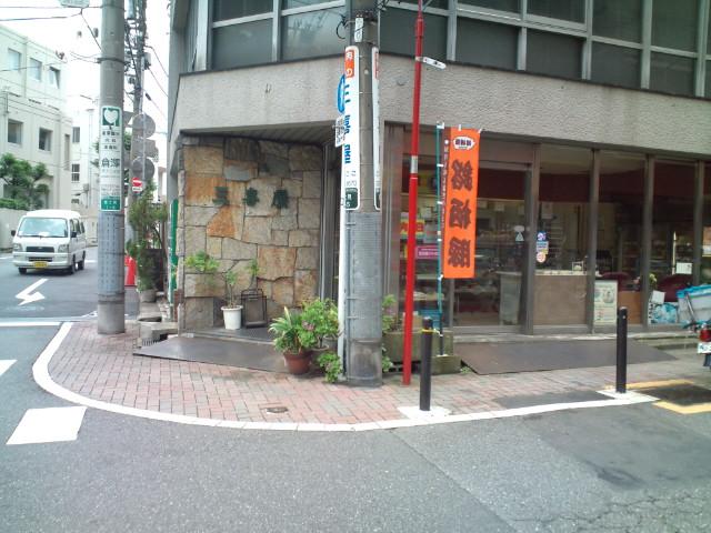 ハムサンドとメンチ・コロッケ(飯田橋/三喜屋)