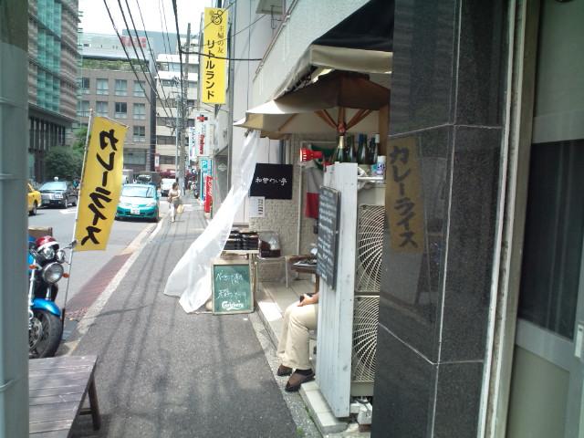 豚生姜焼き弁当(神保町/和伊わい亭)