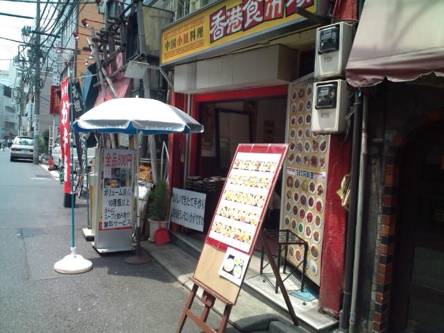 焼きそば弁当(神保町/香港食市場)