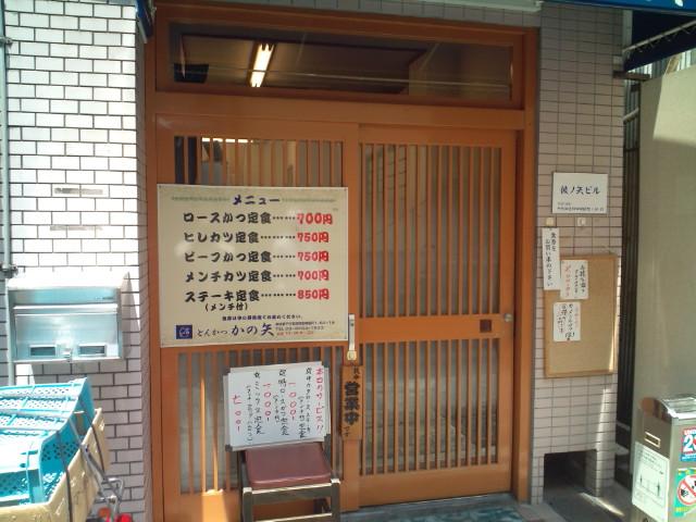 ミックス定食(神保町/かの矢)