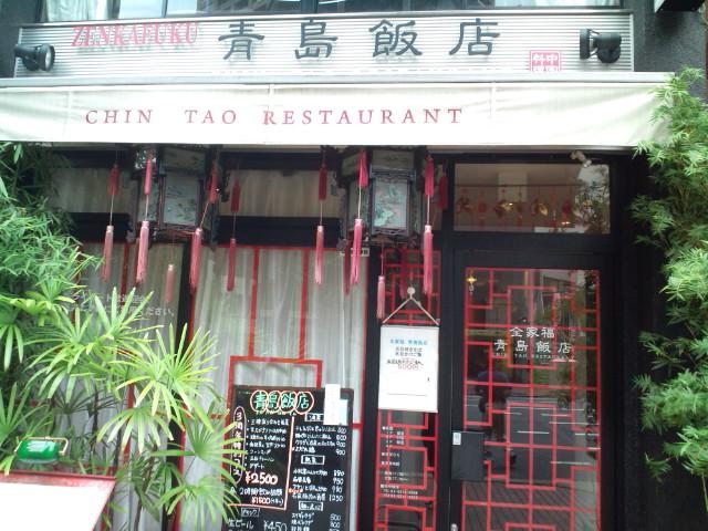 麻婆豆腐かけご飯弁当(九段下/青島飯店)