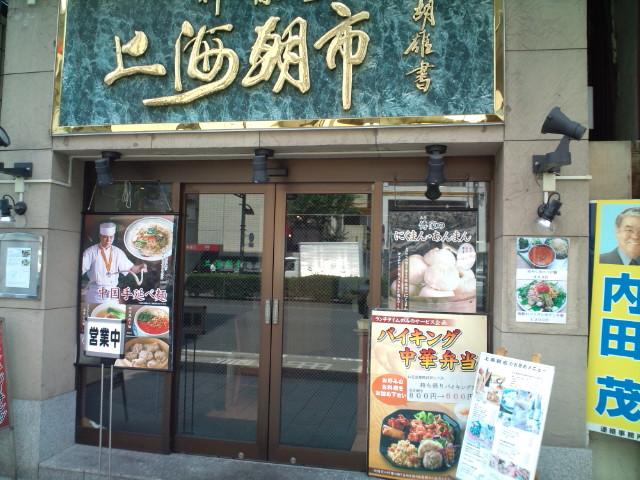 麻辣春雨麺ハーフ・シュウマイ・ミニチャーハン(神保町/上海朝市)