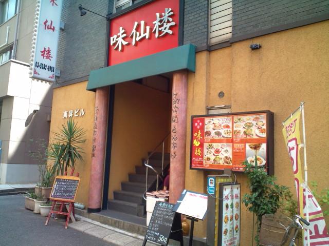 ニラレバ弁当(神保町/味仙楼)
