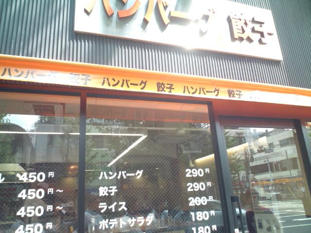 餃子ライス(神保町/ハンバーグと餃子の店 はなこ)