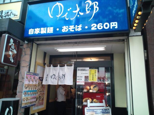 ミニ高菜ご飯セット(水道橋/ゆで太郎)