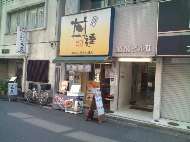 唐揚げ丼弁当(水道橋/丼達)