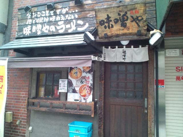 味噌カレーラーメン・麺半分・半ライス(神保町/味噌や)