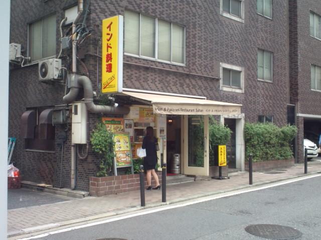 日替わりカレー(チキンとかぼちゃ)・ライス付(飯田橋/スルターン)