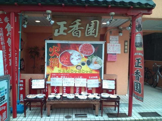 日替わりセット(酸辣冷麺・半チャーハン)(神保町/正香園)
