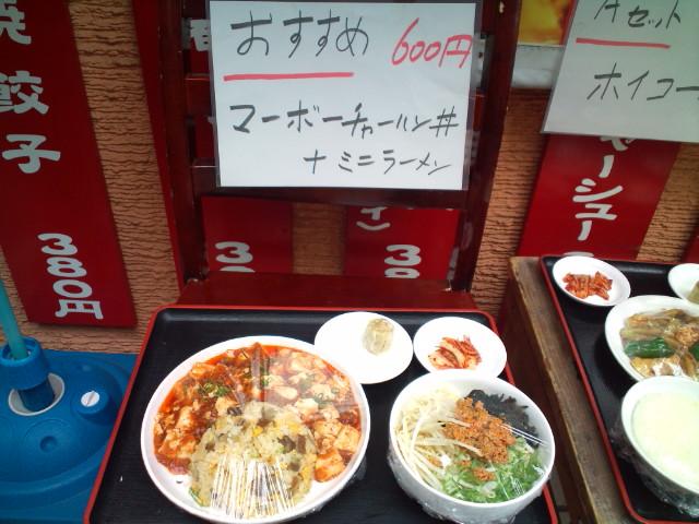おすすめセット(マーボーチャーハン丼+ミニラーメン)(神保町/正香園)