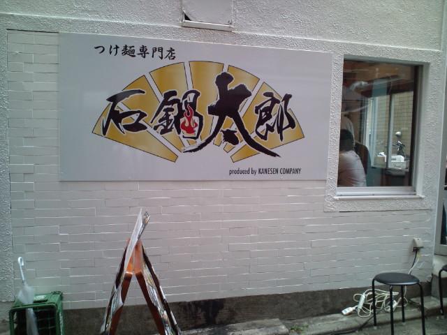 薬念つけ麺(飯田橋/石鍋太郎)