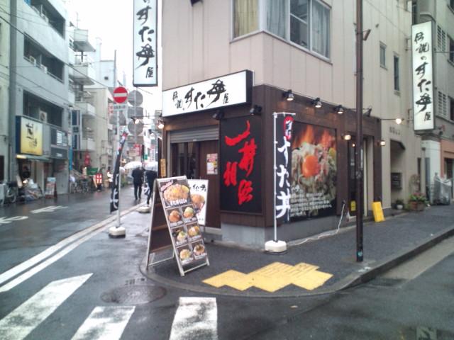 すた丼(水道橋/伝説のすた丼屋)