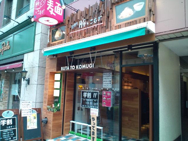 めんたいサラダ冷やし麺(神保町/豚とこむぎ)