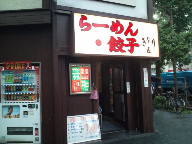 担々麺と半餃子・半ライス付き(神保町/きなり屋)