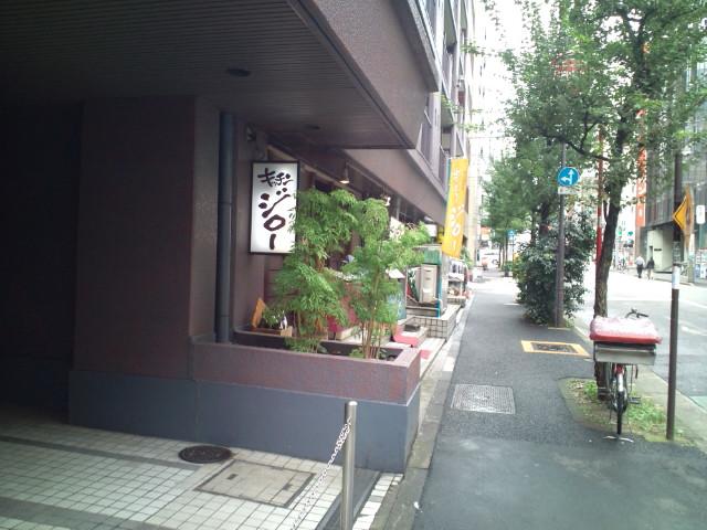 メンチ・スタミナ焼弁当(九段下/キッチンジロー)