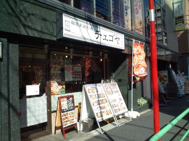 イカポックン丼・喜びサイズ(神保町/チェゴヤ)