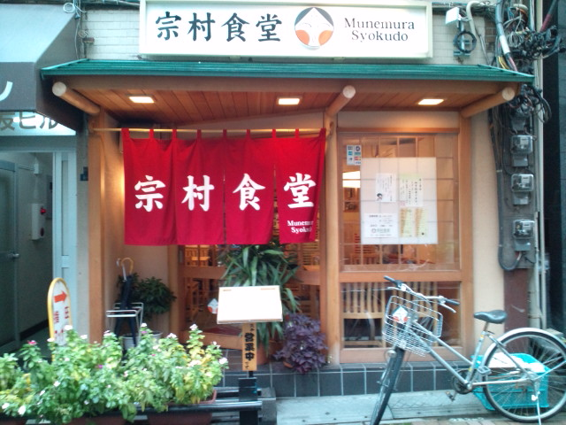トマト冷汁御飯定食(飯田橋/宗村食堂)