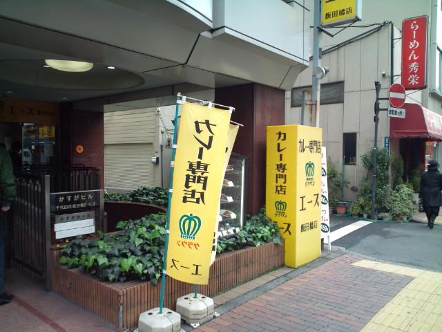 ポークカレー・ソーセージ(飯田橋/クラウンエース)