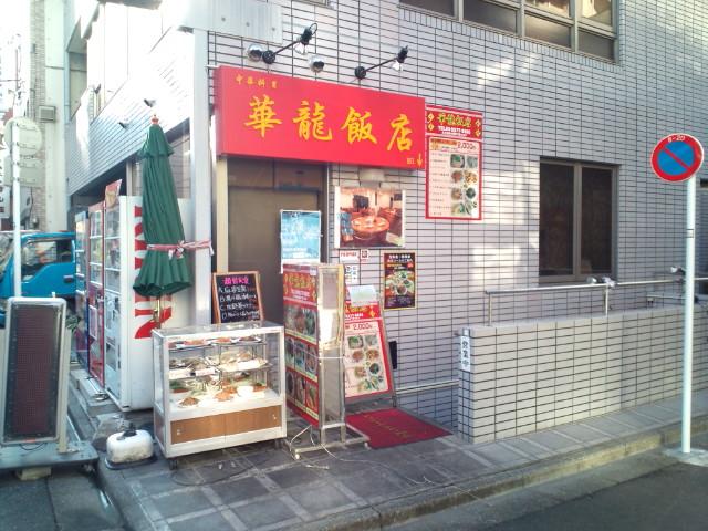 中華弁当・味玉(神保町/華龍飯店)