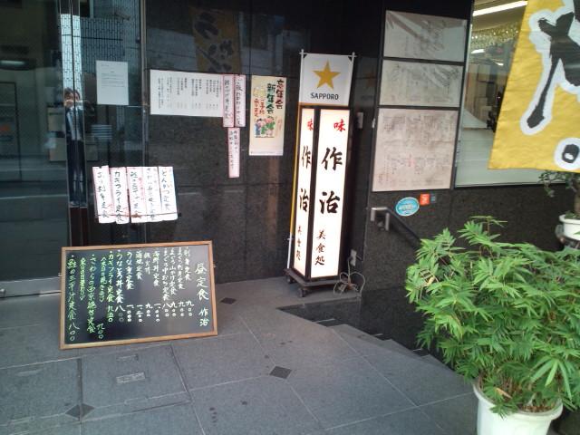鮭の三平汁定食・冷奴付き(飯田橋/作治)