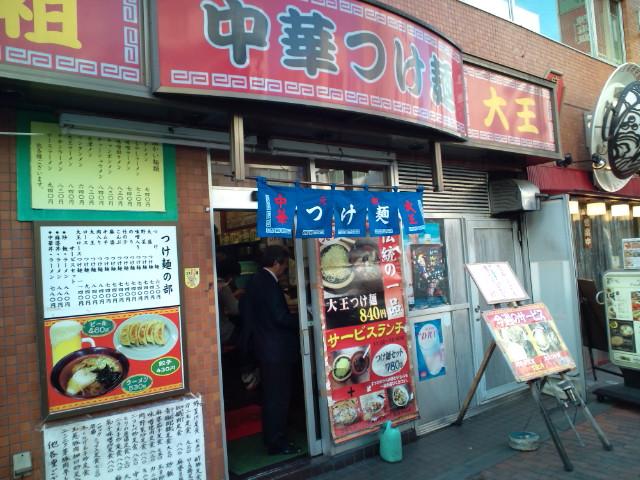 大王つけ麺(飯田橋/つけ麺大王)