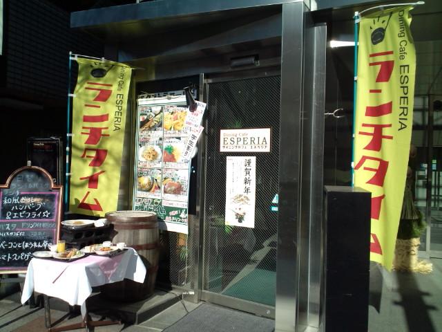 Mixサンド付ベーコンとほうれん草のトマトソーススパゲティ(神保町/エスペリア)