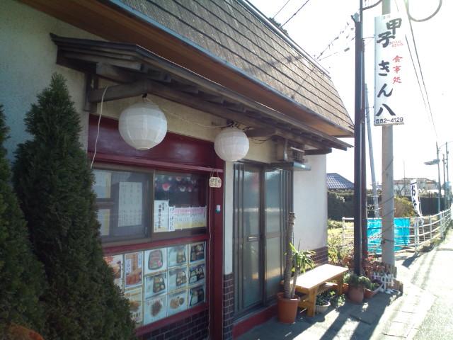 特大カツ定食弁当(横芝光/きん八)