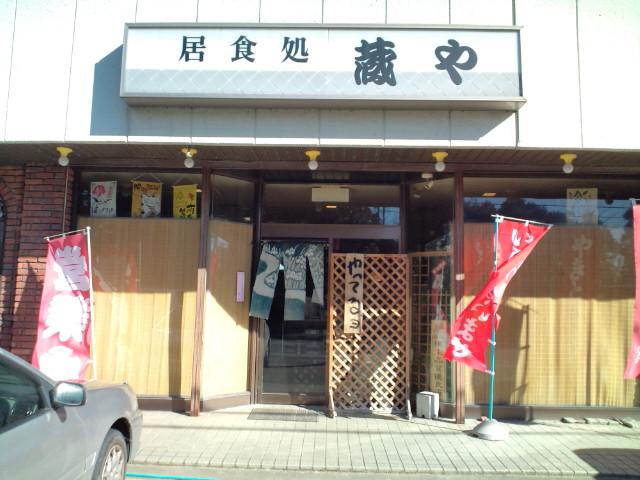 かつをのタタキ丼とピリ辛かつ煮(横芝光/蔵や)