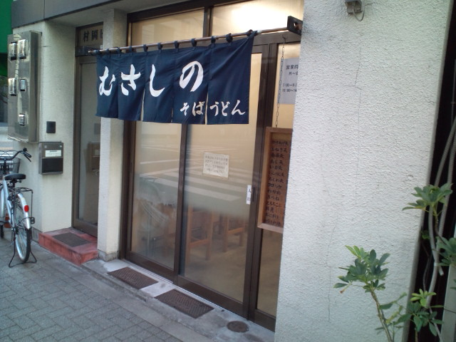 あじ天そば・海苔巻き(九段下/むさしの)
