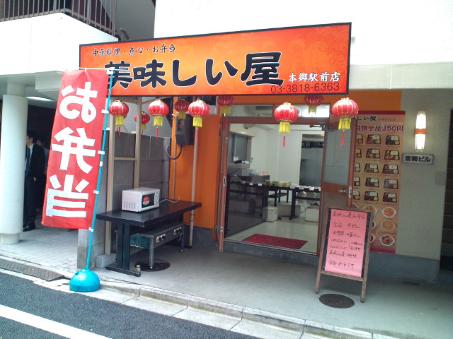 ジャンボ焼売弁当・油淋鶏(本郷/美味しい屋)