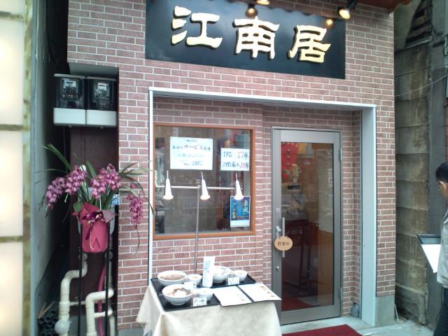 担々麺・小籠包セット(神保町/江南居)