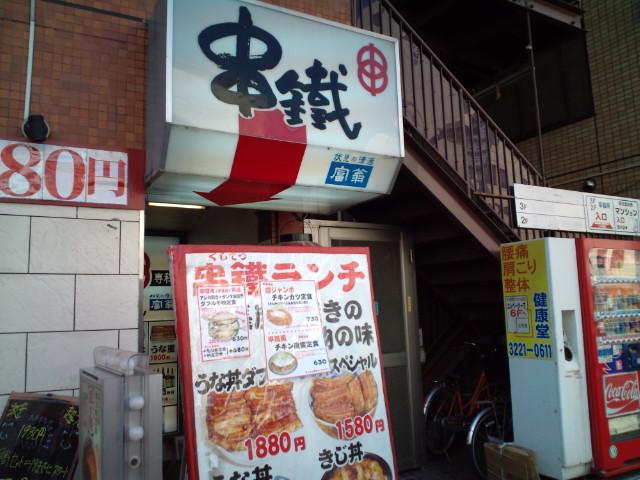 スタミナ丼(飯田橋/串鐡)