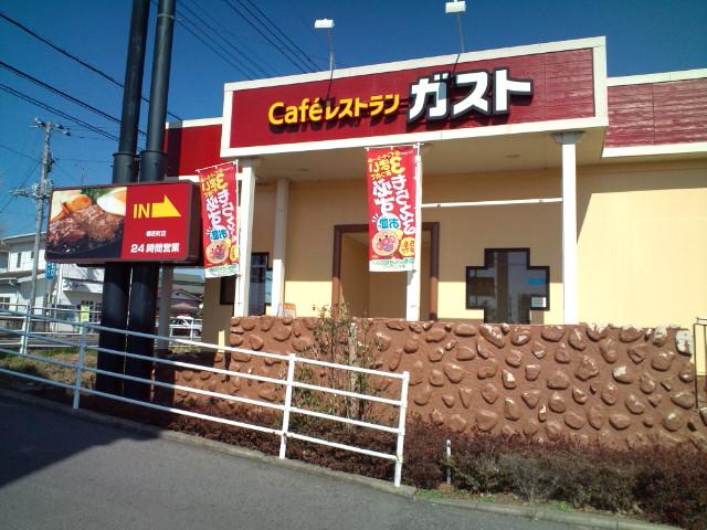 ガストグルメバーガーランチ・セットサラダ+日替わりスープ付(横芝光/ガスト)