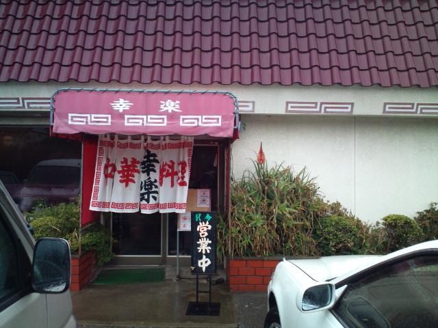 ピリ辛はるさめ丼セット(横芝光/幸楽)